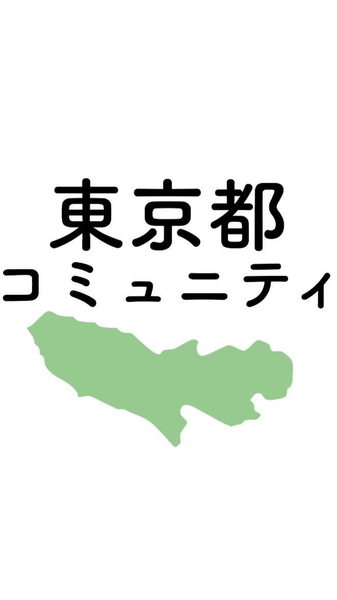 東京都 コロナ情報関連コミュニティ