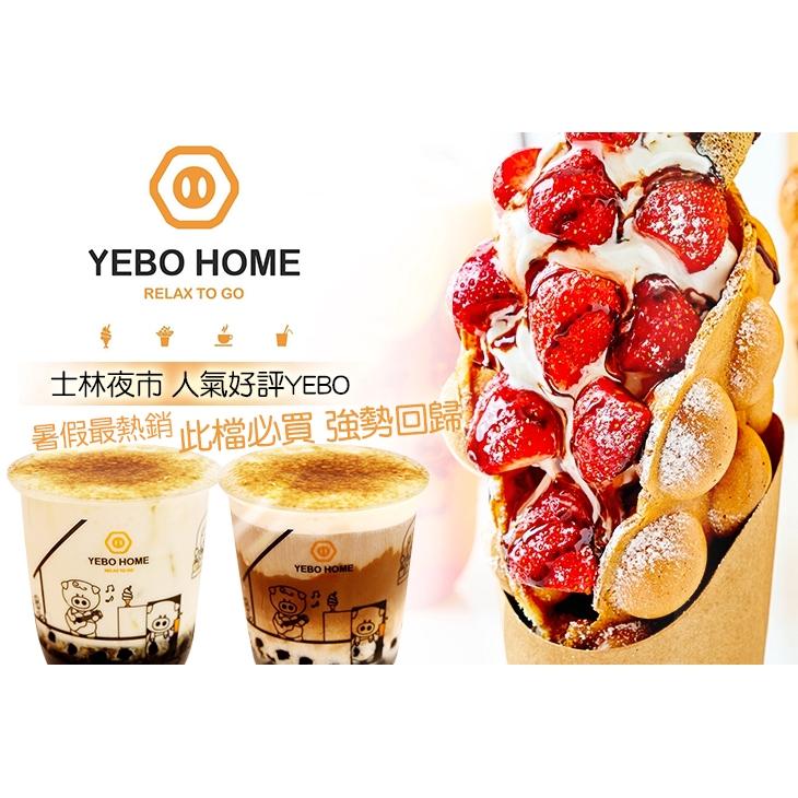 【YEBO HOME】只要99元,即可享有【YEBO HOME】平假日皆可抵用150元消費金額〈特別推薦:提拉米蘇霜淇淋雞蛋仔、草莓霜淇淋雞蛋仔、氮鮮水果青茶、氮鮮漂浮冰咖啡、黑糖咖啡、珍珠黑糖鮮奶茶