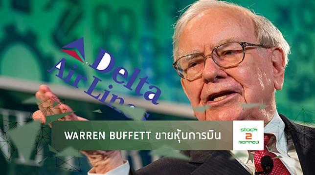 Warren Buffett ขายหุ้น Delta Air Lines