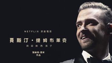 10/12 Netflix 獨家首映 賈斯汀經典巡迴演唱會紀錄片