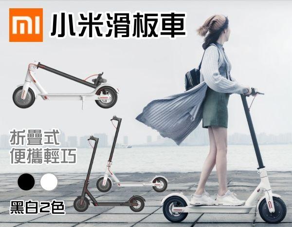 【coni shop】小米電動滑板車 APP智能管家 體感車 摺疊自行車 三秒摺疊 代步車 平衡車 免運 現貨