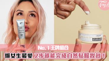 空瓶率100%!超強護膚 x 化妝王牌組合~只需2個步驟就能完成貼服妝容!