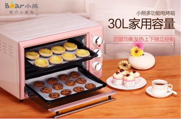 電烤箱-多功能電烤箱家用烘焙迷你全自動30升大容量 完美情人館YXS