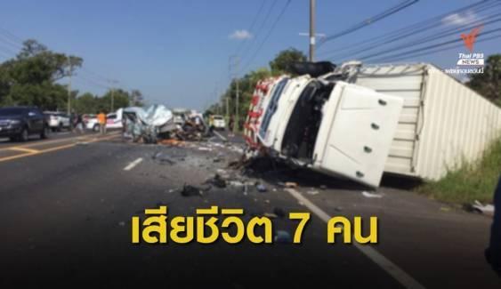 รถตู้ชนรถบรรทุกอุบลราชธานี เสียชีวิต 7 เจ็บ 4 คน