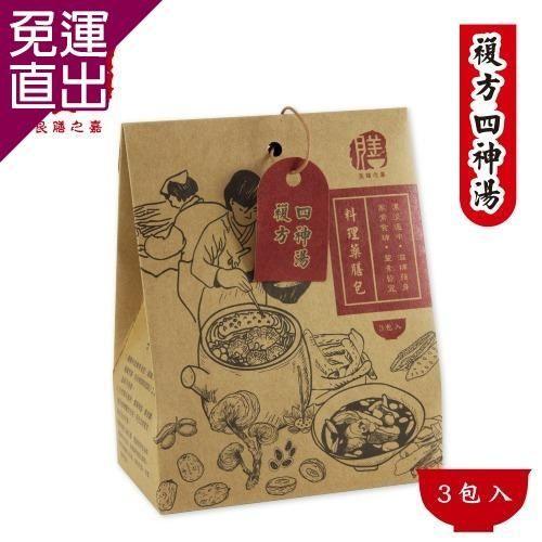 保康生醫 良善之嘉料理藥膳_複方四神湯 3包/盒x3盒【免運直出】
