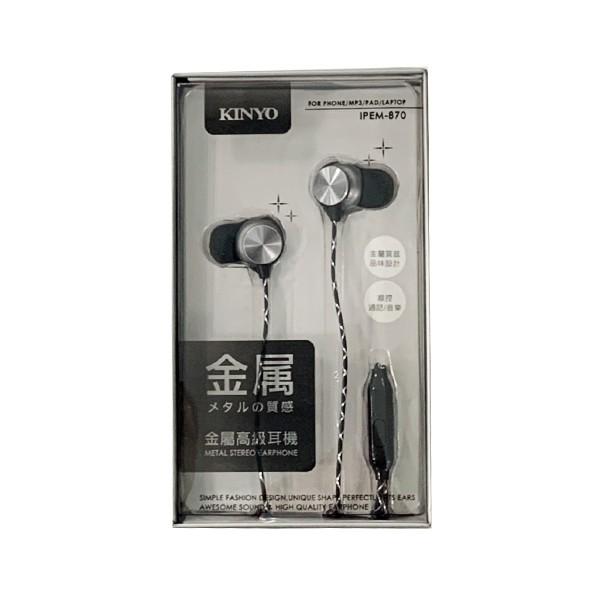 - 貨號:554523- 品牌:KINYO- 型號:IPEM870- 技術規格表:接頭:三環四節3.5mm立體聲接頭線長:1.2±3cm產品重量:13g包裝尺寸:W80xH165xD29mm【耳機】喇