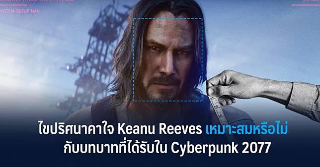 ไขปริศนาคาใจ Keanu Reeves เหมาะสมหรือไม่กับบทบาทที่ได้รับใน Cyberpunk 2077