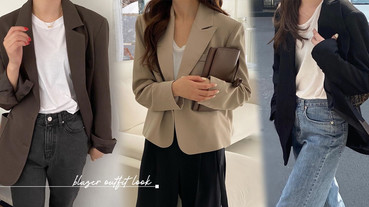 韓系西裝外套「搭配公式」教學!IG風西裝外套穿搭範本,溫柔小姐姐必學顯瘦穿搭圖鑑