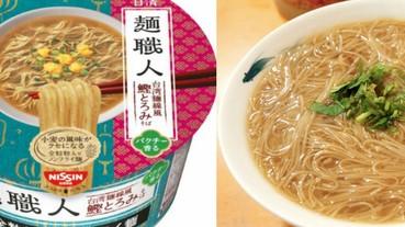 想吃麵線直接沖熱水就好!日清推出「台灣麵線」,沒忘記加香菜XD