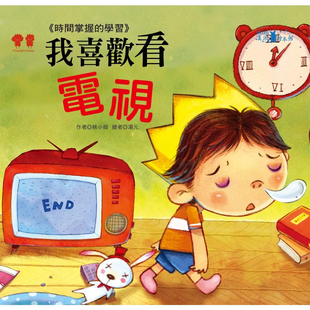【mini漢湘】公主王子成長繪本:我喜歡看電視(彩色書+CD)-168幼福童書網