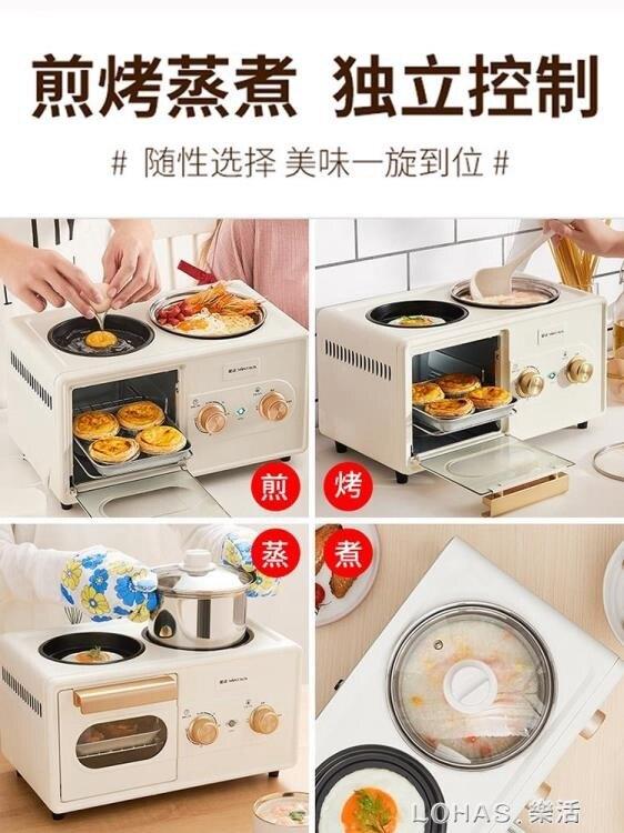 烤面包機家用4箱三合一早餐機多功能3四合一懶人神器全自動一體機 220V 樂活生活館 NMS