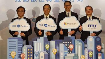 台灣微軟攜手遠雄建設,企業核心 ERP 搬上雲端