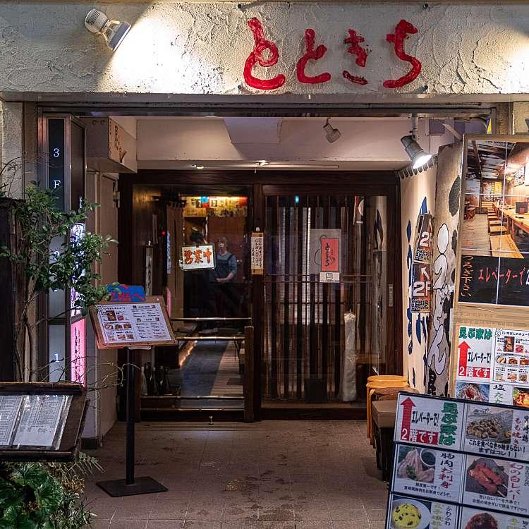 実際訪問したユーザーが直接撮影して投稿した新宿居酒屋築地 とときち 新宿三丁目店の写真