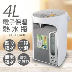 【國際牌Panasonic】4L電子保溫熱水瓶 NC-HU401P