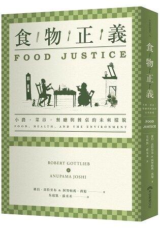 這是一本醒腦書,就像在看一部「從種子到餐桌」的食物紀錄片。
