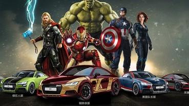 帶著多款《復仇者聯盟2》限量新車,奧迪正式宣布入駐淘寶