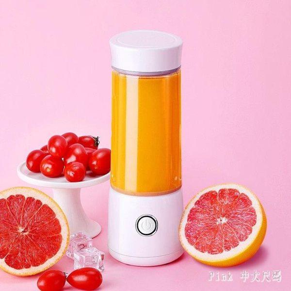 水果榨汁機家用的豆漿帶廚機器攪拌機小型usb渣復古鮮充電便攜式