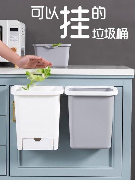 掛式垃圾桶 廚房掛式垃圾桶家用壁掛創意廚余櫥柜門懸掛式掛壁的可掛桌面收納 moon衣櫥