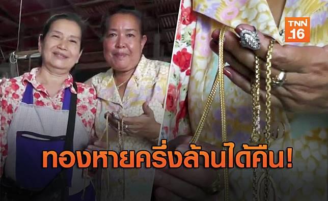เมืองไทยไม่สิ้น 'คนดี' ผู้ใหญ่บ้านปล่อยโฮ แม่ค้าขนมจีนเก็บทองครึ่งล้านคืน