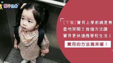 (下集)孩子大哭大鬧怎樣也不肯進教室要怎麼辦阿?你的寶貝也許有上學恐懼症呢~幾個方法幫助他們快速適應學校生活喔!
