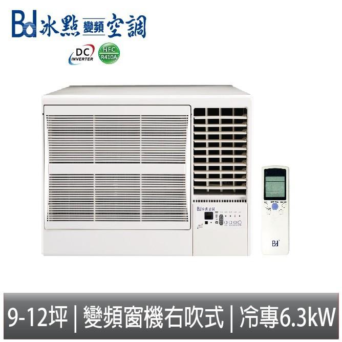 【免運】Bd冰點空調 變頻窗機右吹式 冷專 單冷 FWV-63CS2 含標準安裝