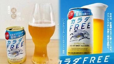 邊啤酒也不怕胖!日本麒麟推出新品「減肥啤酒」,讓你喝酒減肥不再是夢~
