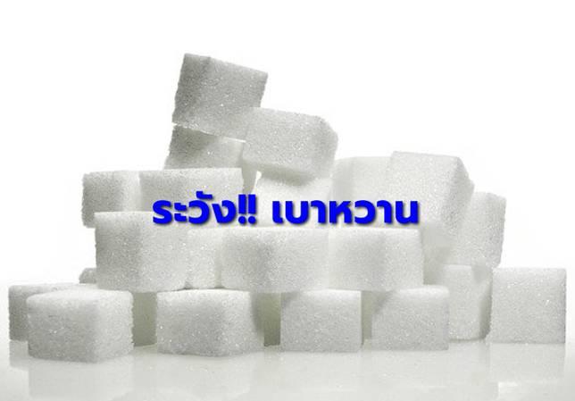 14 พ.ย.วันเบาหวานโลก แนะเลี่ยงอาหารน้ำตาลสูง หมั่นออกกำลังกาย