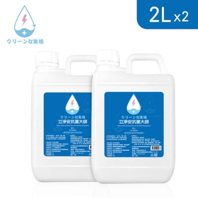 SGS驗證99.9%有效抑菌 日本技術100%電解水 安全無添加,不含酒精、香精、氯 第一瓶有效去油汙的抗菌液