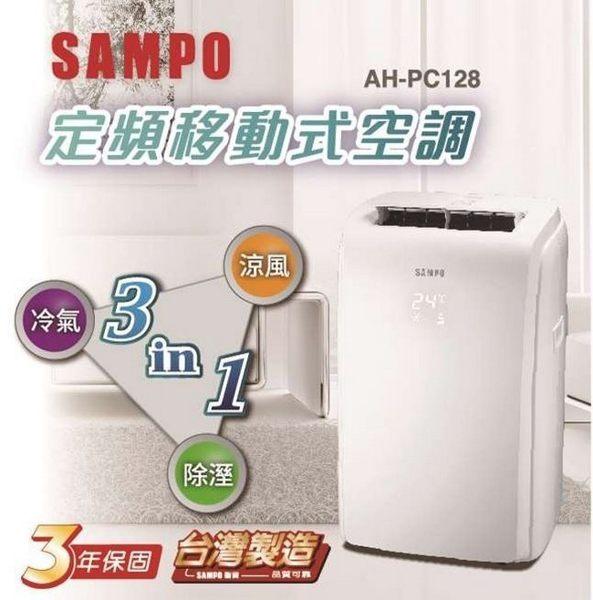 SAMPO 聲寶3-5坪DIY定頻移動式空調 AH-PC128