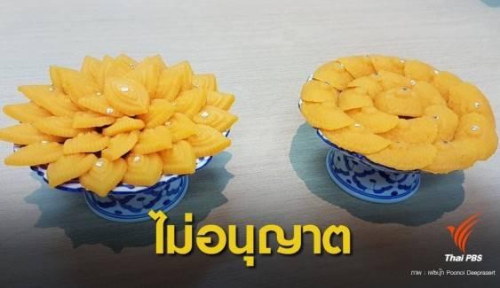สธ.ลั่นไม่อนุญาตใส่กัญชาในขนมไทย