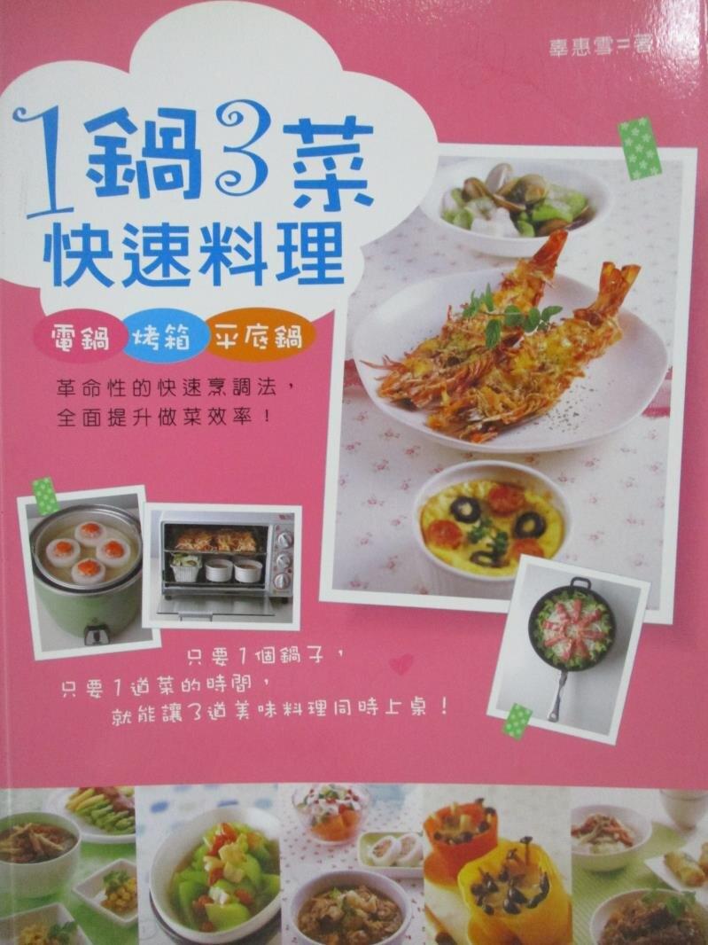 【書寶二手書T8/餐飲_XEO】1鍋3菜快速料理_辜惠雪
