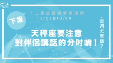【12/23-12/29】十二星座每週愛情運勢 (下集) ~天秤座要注意對伴侶講話的分寸唷!