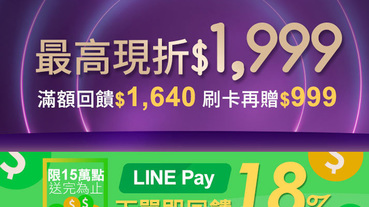 NARUKO用LINE Pay 筆筆享LINE POINTS 18%