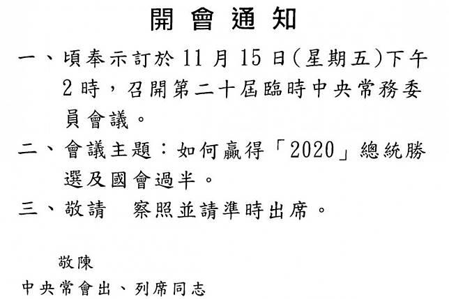 國民黨決定在15日加開「臨時中常會」,傾聽各方意見。( 圖 / 國民黨提供 )