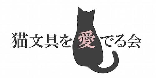 nekobungu-logo.jpg