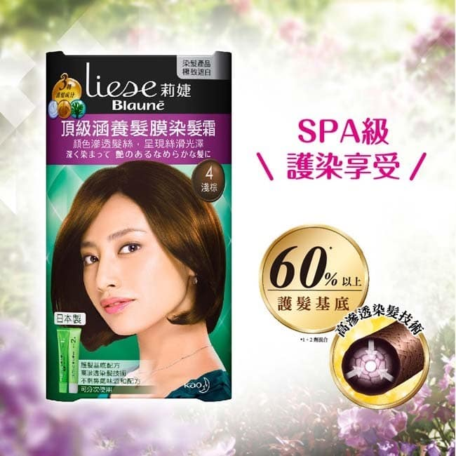 莉婕頂級涵養髮膜染髮霜 4淺棕