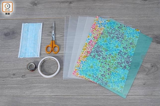 材料:文件夾、雙面膠、剪刀、口罩、貼紙(裝飾/封口)(方偉堅攝)