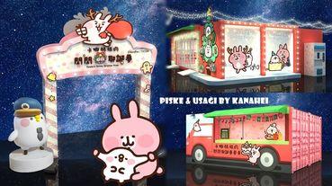 卡娜赫拉粉絲衝了!新北耶誕城「卡娜赫拉的閃閃耶誕夢」11/15開城!粉紅耶誕村好吃、好玩資訊搶先看!