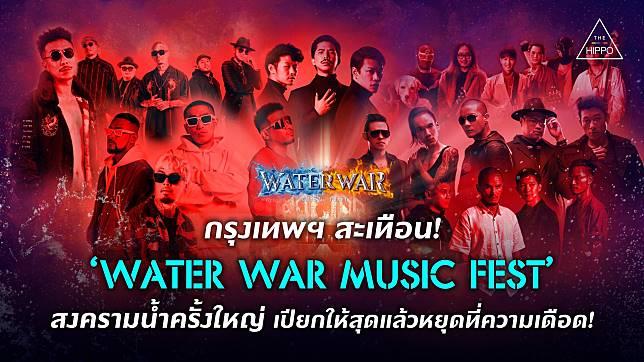 กรุงเทพฯ สะเทือน! 'WATER WAR MUSIC FEST' สงครามน้ำครั้งใหญ่ เปียกให้สุดแล้วหยุดที่ความเดือด!