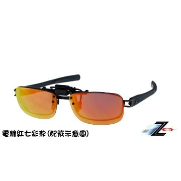 100%頂級PC級抗UV太空鏡片!遮陽效果棒!品質保證! 可直接夾在各類眼鏡鏡框上!可上掀!彈性佳! 安全、防護、舒適、時尚!鏡片顏色深淺適中! 高效能抗紫外線材質+專業電鍍! 是戶外活動隨身必備配件