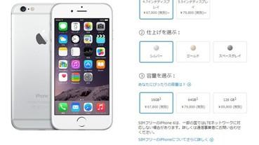 日元貶值太厲害,蘋果停售日版iPhone 6/6 Plus