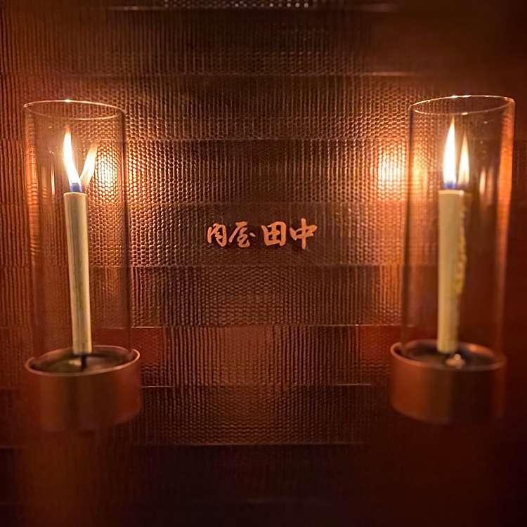 実際訪問したユーザーが直接撮影して投稿した銀座肉料理肉屋 田中の写真
