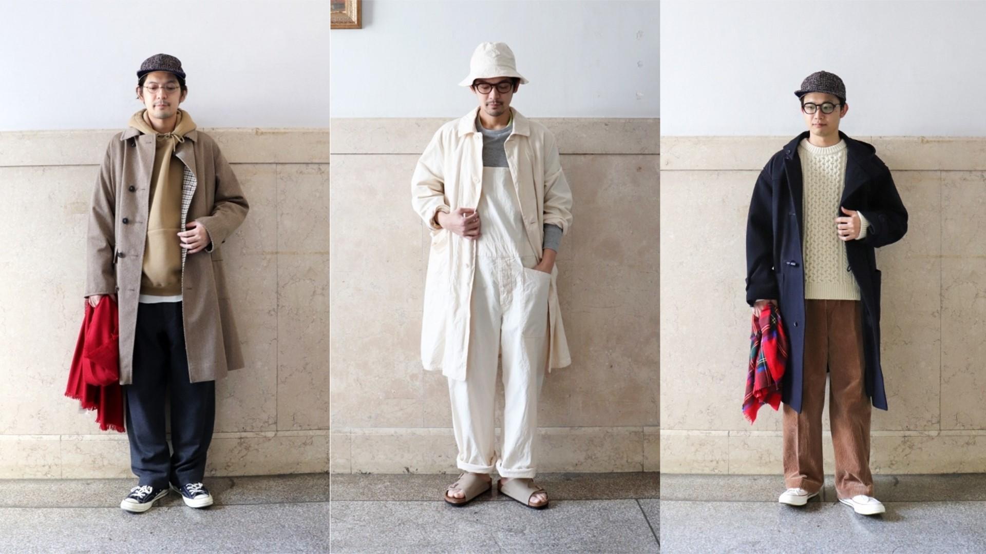秋冬必備的男子大衣!三款來自日本設計品牌的大衣穿搭推薦