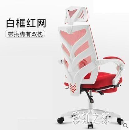 游戲電競椅 電腦椅現代簡約人體辦公椅子家用座椅可躺老板轉椅 BT9276【彩虹之家】