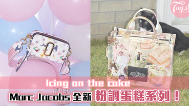 Marc Jacobs 推出早秋蛋糕系列~粉調色系!甜美女生們的最愛~