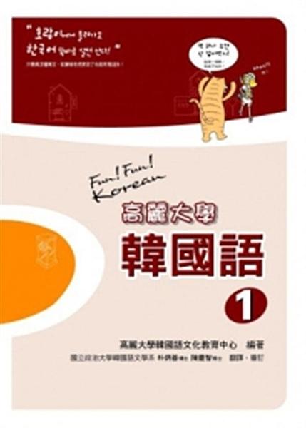 史上最強! 第一本由台、韓韓語教育權威機構合作 最完整的韓語學習計畫誕生 由發音...