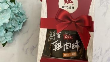 雞肉鬆推薦【123雞式燴社】雞種嚴選保證出品優良 香脆海苔雞肉酥、經典原味雞肉酥