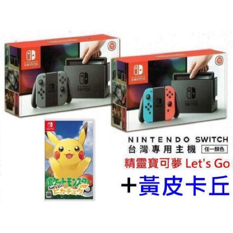 【Nintendo Switch 遊戲主機 門市現場有實機可供試玩】 #Nintendo #Switch #NS 遊戲主機 #台灣公司貨 (主機) #精靈寶可夢 #Let'sGo 黃 #皮卡丘 (中文