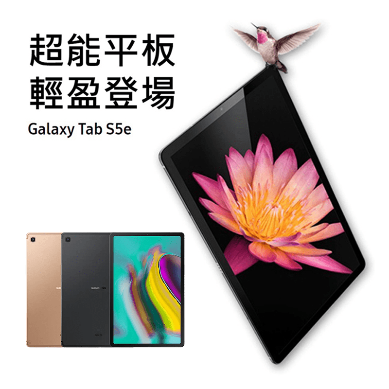 Samsung三星大10.5吋智慧型手機平板T720,本檔全網購最低價!