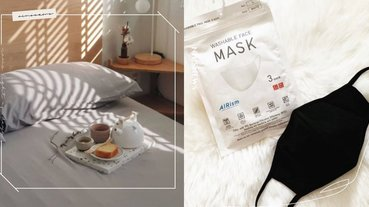 戴整天也不怕悶!Uniqlo涼感口罩10/1開賣,熱賣涼感寢具再推雙人床包、被套